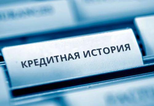 Как исправить кредитную историю в Брянске?